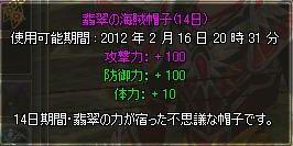 エレメンタルダンジョンイベント報酬コスチューム!_d0114936_21152681.jpg