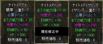 エレメンタルダンジョンイベント報酬コスチューム!_d0114936_2128582.jpg