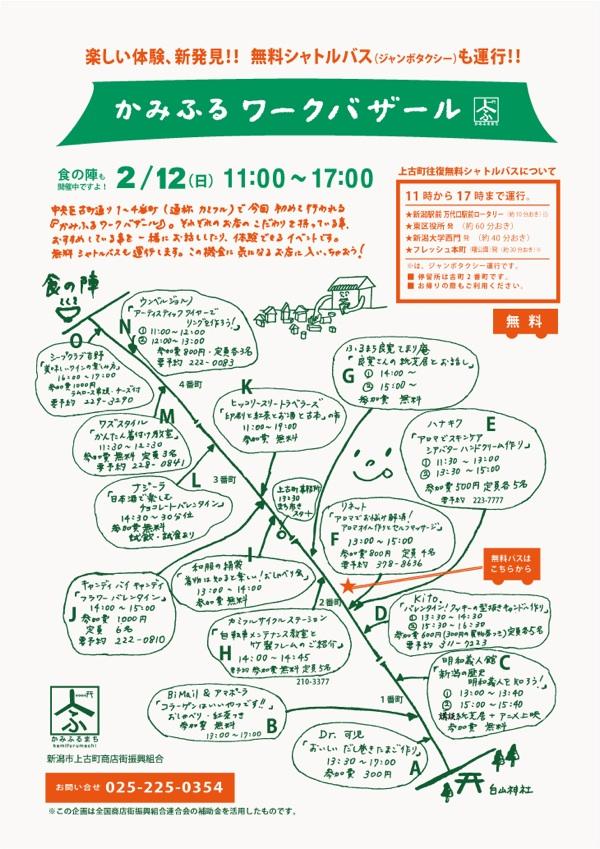 上古町に無料バスがやってくる+楽しい_e0031142_1114829.jpg