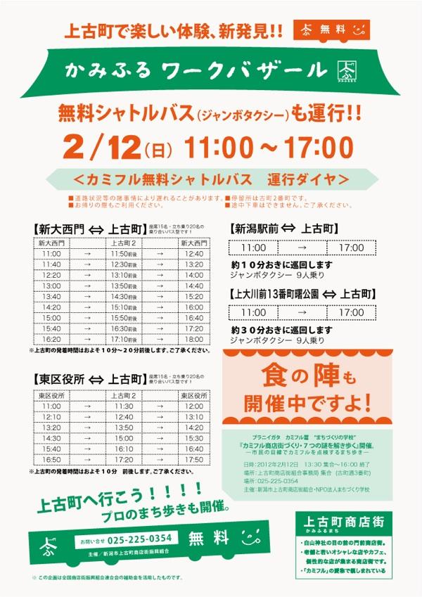上古町に無料バスがやってくる+楽しい_e0031142_1115888.jpg