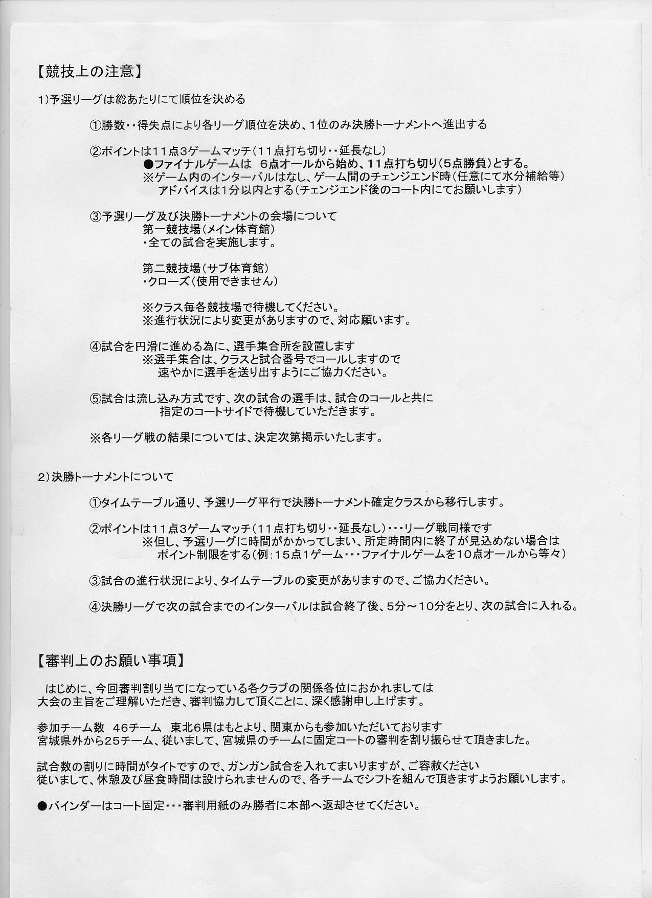 タカハシ杯プロ_f0236646_1119854.jpg