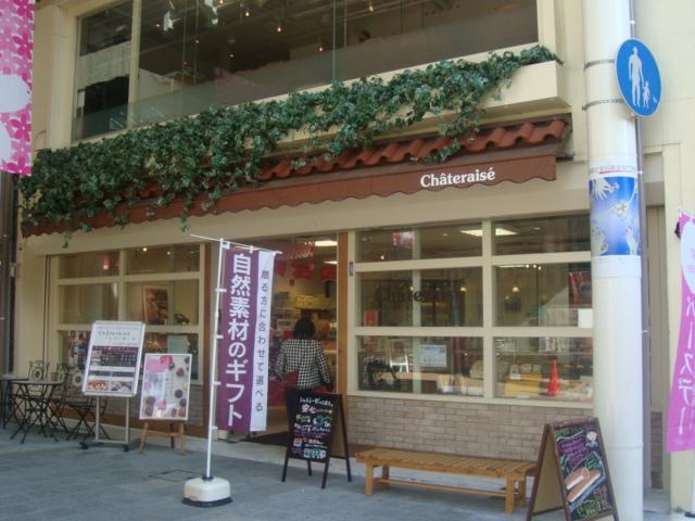 中心街でおみやげを買うなら【シャトレーゼ】_b0151362_20433372.jpg