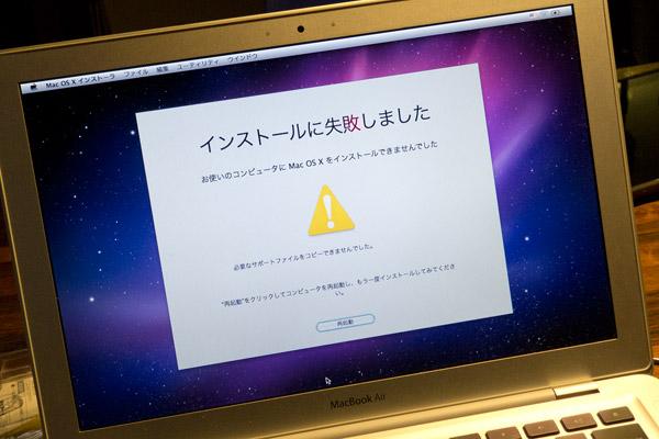 2012/02/05 初代Macbook Airの交換したSSDがぁ・・・_b0171364_17454940.jpg