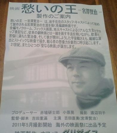 宮沢賢治の映画撮影_a0141072_15262133.jpg