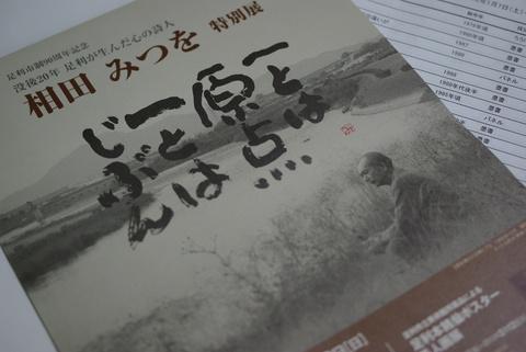 相田みつを 特別展_a0094280_20445325.jpg