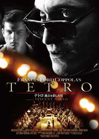 テトロー過去を殺した男ー_c0118119_19413120.jpg
