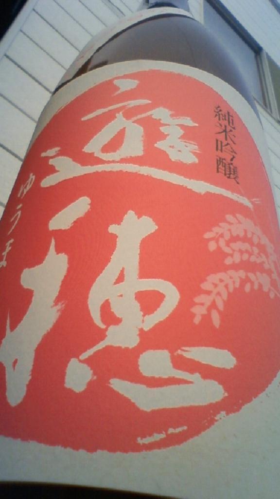 【日本酒】 花さかゆうほ 純米吟醸 無濾過生原酒 うすにごり 限定 23BY_e0173738_11242795.jpg