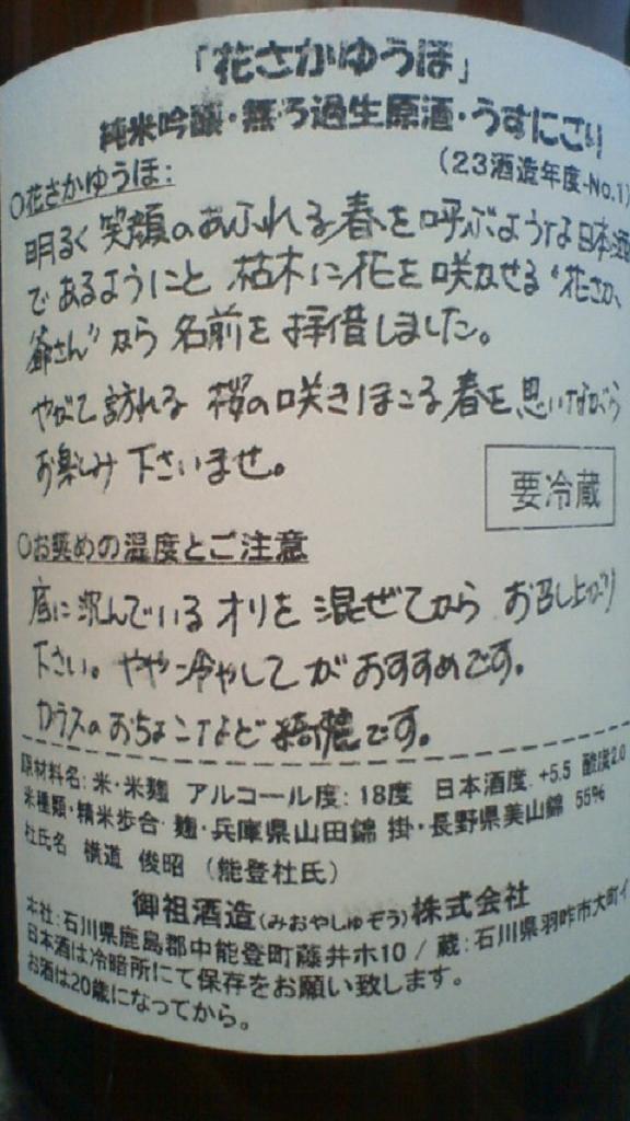 【日本酒】 花さかゆうほ 純米吟醸 無濾過生原酒 うすにごり 限定 23BY_e0173738_11245287.jpg