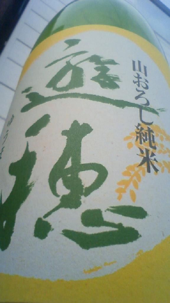 【日本酒】 花さかゆうほ 純米吟醸 無濾過生原酒 うすにごり 限定 23BY_e0173738_11272077.jpg
