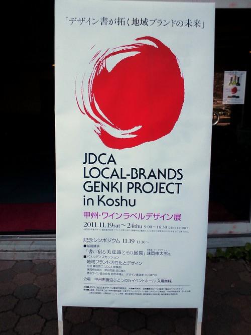 甲州・ワインラベルデザイン展!_e0173239_16385812.jpg