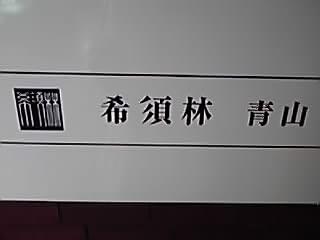 髪スッキリ_b0132442_1740427.jpg