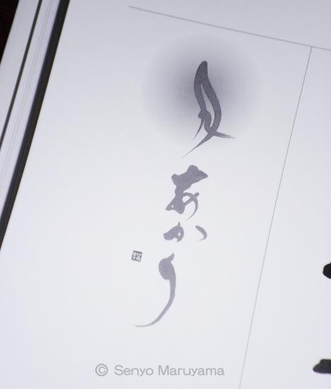 筆文字ロゴ 「月あかり」デザイン_e0238166_13192688.jpg