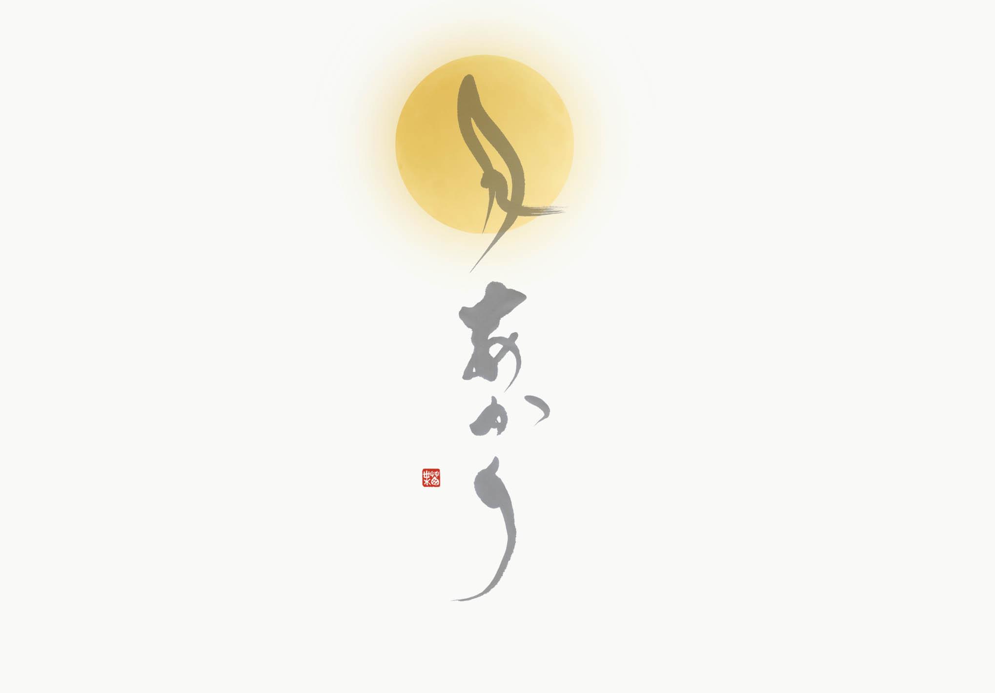 筆文字ロゴ 「月あかり」デザイン_e0238166_1328518.jpg