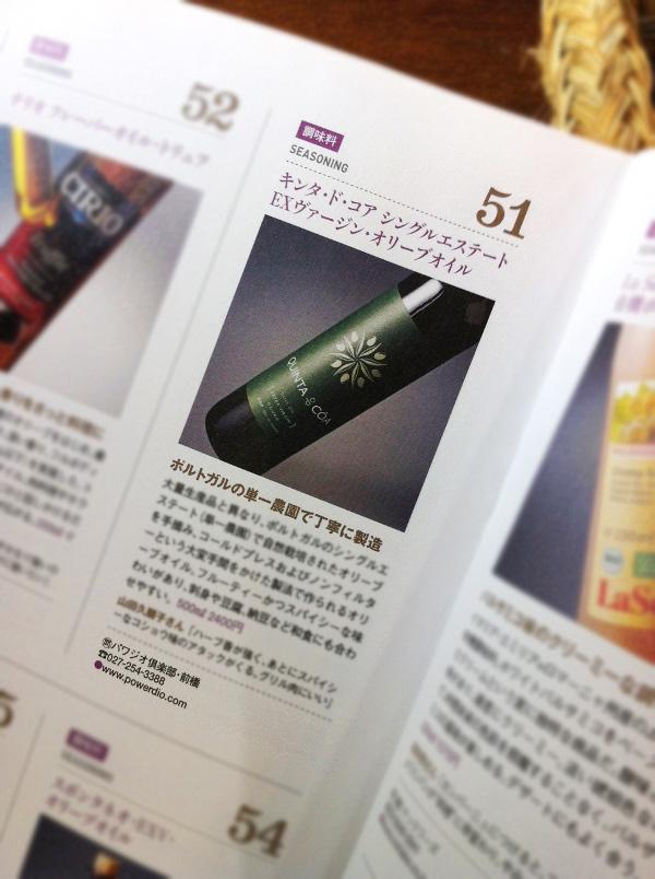 キンタ・ド・コア と パコ ラフエンテ の缶詰めが「料理王国100選」 に選ばれました ^^_f0191870_16192268.jpg