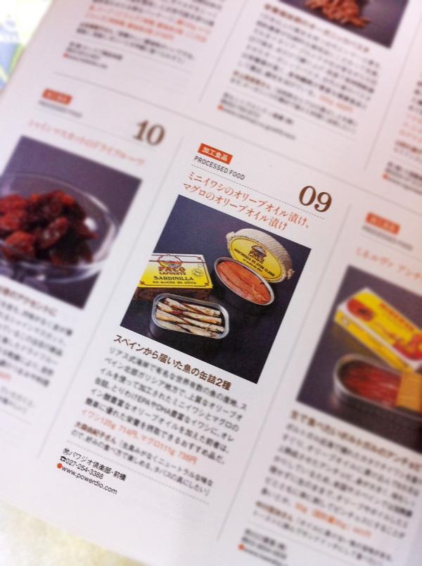キンタ・ド・コア と パコ ラフエンテ の缶詰めが「料理王国100選」 に選ばれました ^^_f0191870_16194284.jpg