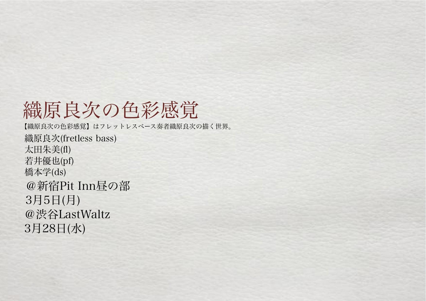 次回【織原良次の色彩感覚】のライブは3/5@新宿Pit Inn昼の部!_c0080172_2258541.jpg