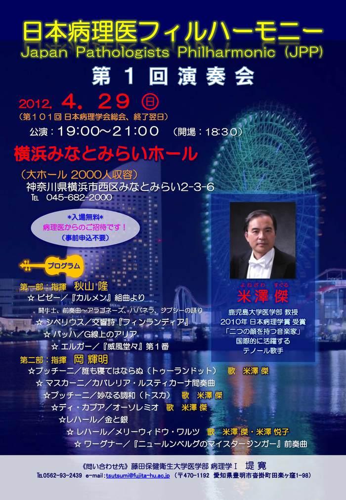 2012年4月29日,日本病理医フィルハーモニー第1回演奏会_b0206085_3215069.jpg