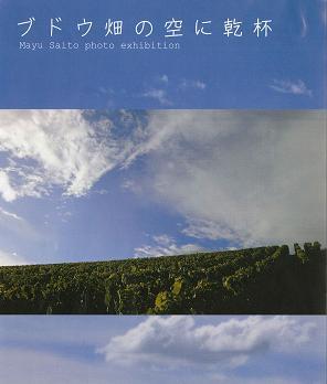 横浜出身 ワイン醸造家の無料ワインセミナー_e0190287_17414467.jpg