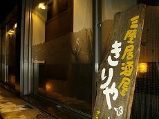 洋野町出身の居酒屋さん、オープンです!_f0055803_14473831.jpg