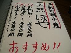 洋野町出身の居酒屋さん、オープンです!_f0055803_1581884.jpg