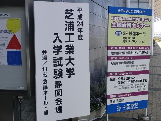 岳鉄に乗ってグランシップ(東静岡)へ_f0141310_7424769.jpg