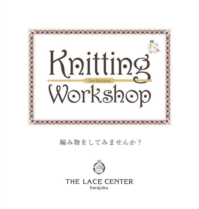 Lacecenterの Knitting Workshop _b0117913_15342277.jpg