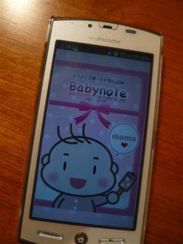ママのための子育てサポートアプリ「ベビーノート」_e0253026_1842589.jpg