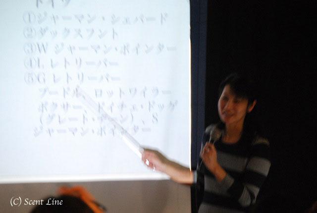 2/4 京子アルシャー「動物福祉」&「犬学」セミナーの模様_c0099133_0274692.jpg