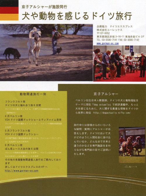 2/4 京子アルシャー「動物福祉」&「犬学」セミナーの模様_c0099133_224620.jpg