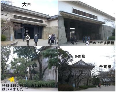 大阪城散歩_a0084343_16572048.jpg