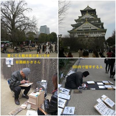 大阪城散歩_a0084343_16581081.jpg