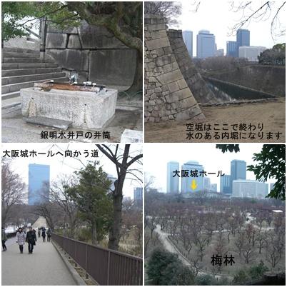 大阪城散歩_a0084343_16582574.jpg