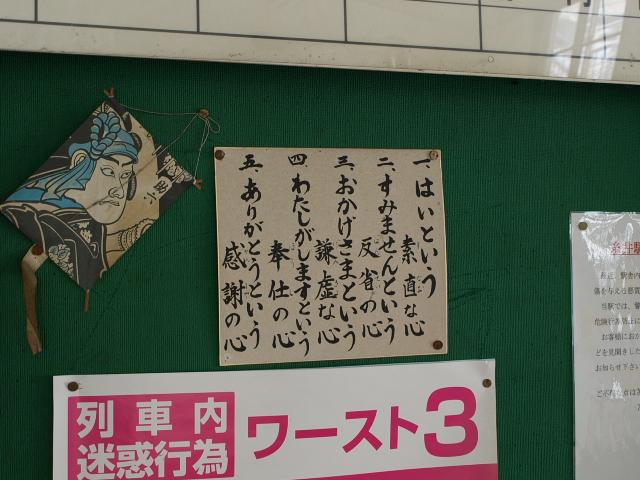 糸井駅_d0153062_8441014.jpg
