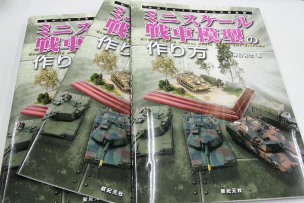 「ミニスケール戦車模型の作り方」 新発売!!!_f0145483_1550205.jpg