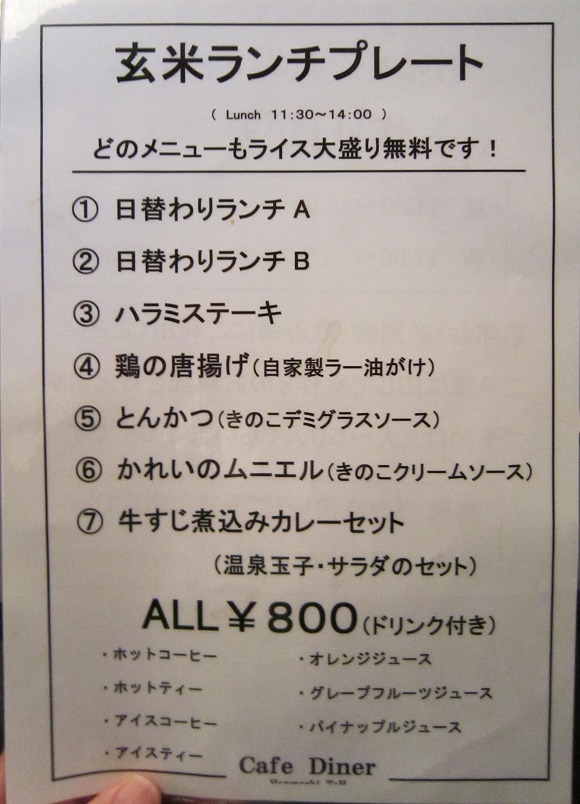 ホンマチTH Cafe Diner / ランチプレート_e0209787_13195629.jpg