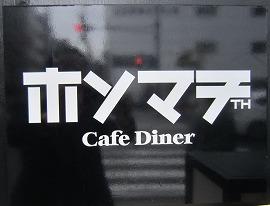 ホンマチTH Cafe Diner / ランチプレート_e0209787_13423362.jpg