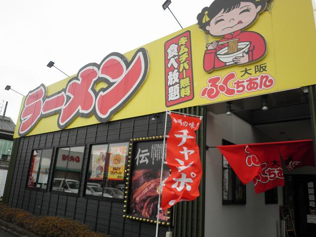 ふくちあんラーメン    大東店_c0118393_195525.jpg