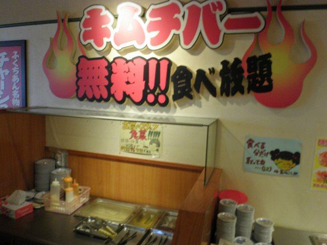 ふくちあんラーメン    大東店_c0118393_197184.jpg