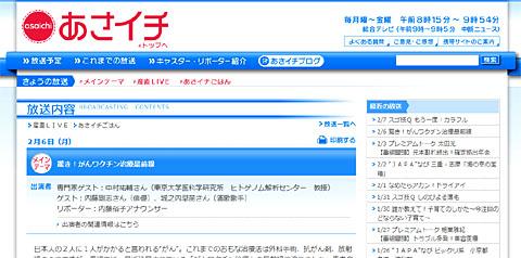 NHKあさイチ 驚き!がんワクチン治療最前線_b0114798_1039584.jpg