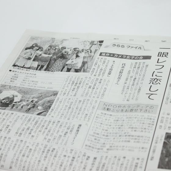 朝日新聞に、福井*カメラ女子の会が掲載されました♪_a0189805_13395229.jpg