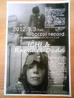 3/3 (土) Rachael Dadd+ICHI @ borzoi record_b0125413_183529.jpg