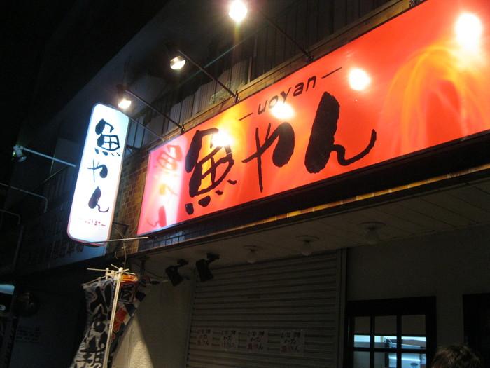 「魚やん」へ~☆_a0125419_9413866.jpg