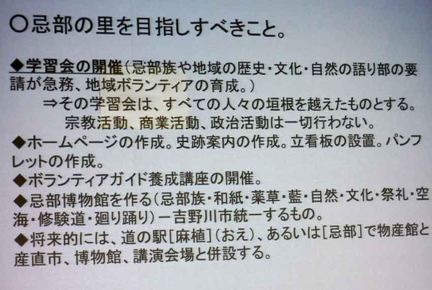 日本に誇る阿波忌部で町おこし」・吉野川市アメニティセンター ...