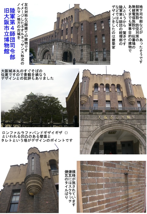 大阪城 旧 市立博物館 特別公開_a0084343_1302584.jpg