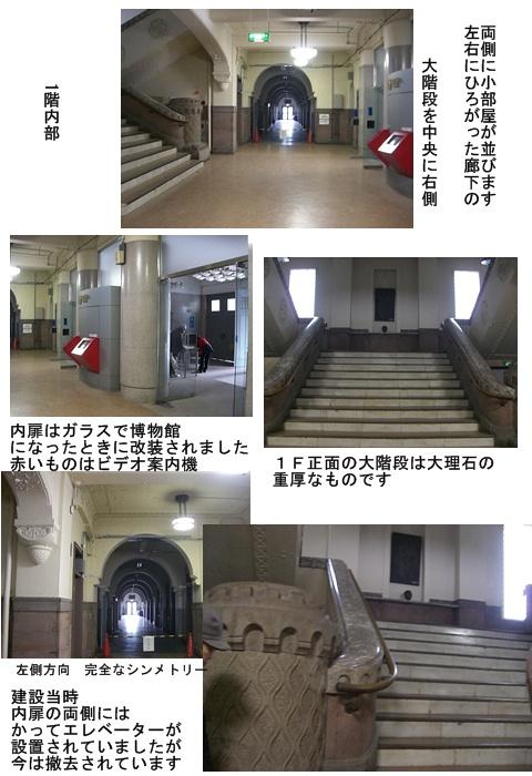 大阪城 旧 市立博物館 特別公開_a0084343_1304443.jpg