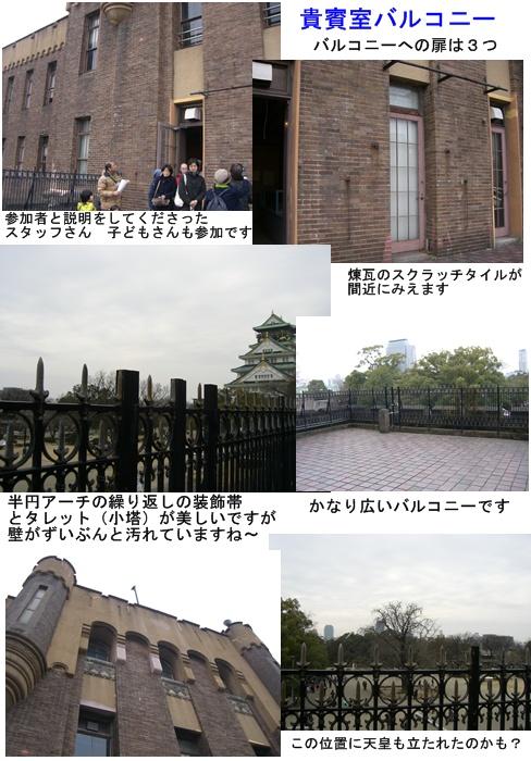 大阪城 旧 市立博物館 特別公開_a0084343_1312729.jpg