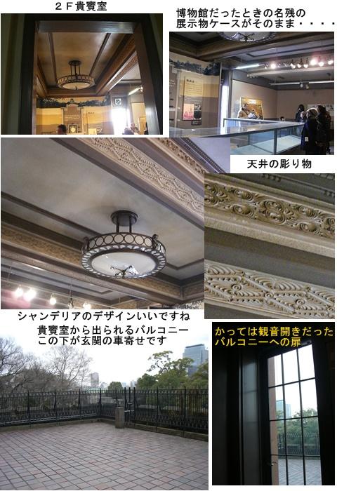 大阪城 旧 市立博物館 特別公開_a0084343_131332.jpg