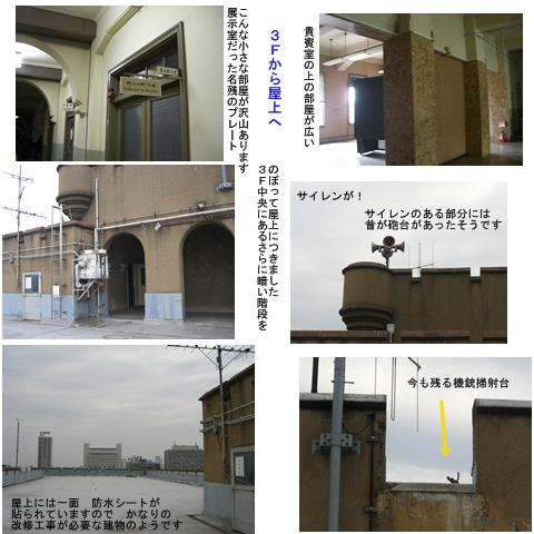 大阪城 旧 市立博物館 特別公開_a0084343_1323623.jpg