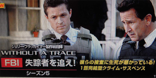 Without a trace season5の配信が始りました!_c0157943_20551158.jpg