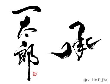 商品ロゴ : 「一太郎 2012 承」 株式会社ジャストシステム様_c0141944_22555098.jpg